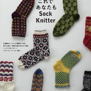 「林ことみのこれであなたもSock Knitter」出版記念レッスン