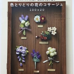 【新刊本】『増補改訂版 はじめてのかぎ針編み 刺しゅう糸で編む 色とりどりの花のコサージュ100+20』