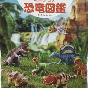 【新刊本】かぎ針編み 刺しゅう糸で編む ミニチュア恐竜図鑑