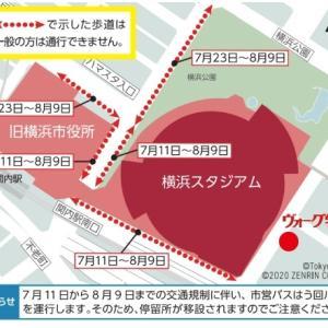 【重要】横浜スタジアム周辺が交通規制されます!