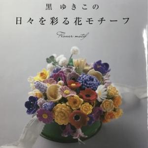 【新刊本】『かぎ針で編む 黒ゆきこの日々を彩る花モチーフ』