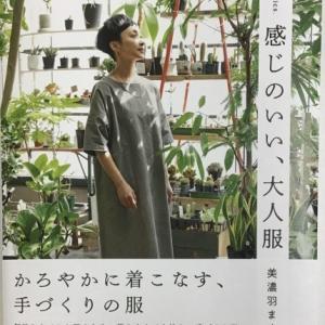 【新刊本】『FU-KO basics. 感じのいい、大人服』