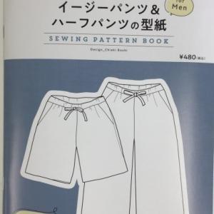 【新刊本】切り抜いてそのまま使える!型紙シリーズ