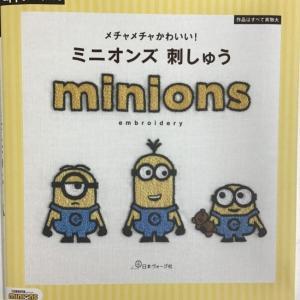 【新刊本】『メチャメチャかわいい! ミニオンズ 刺しゅう』