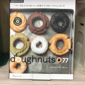【新刊本】新装版 1day sweets ほんとうにおいしい生地でつくるドーナツレシピ77