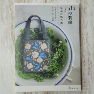 【新刊本】yulaの刺繍 草花の処方箋