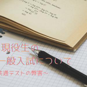 現役生の二次・一般入試について (共通テストの弊害) ~現役生向け~ [大学受験]