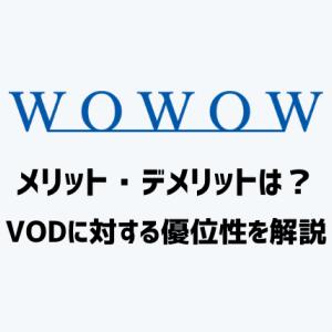 WOWOWのメリット・デメリットは?VODサービスと比較した際の優位性を教えます