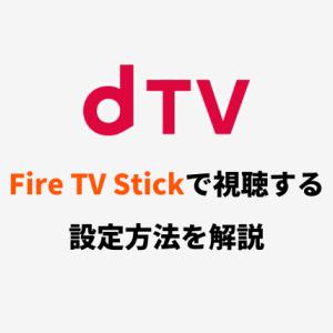 Fire TV StickでdTVを視聴するための設定方法【Amazon】