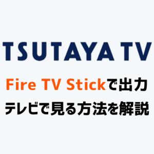 Fire TV StickでTSUTAYA TVを視聴するための設定方法【テレビで見る】
