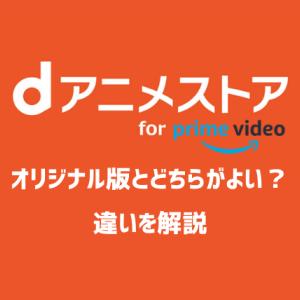 dアニメストアは本家とAmazon版for Prime Videoでどう違う?比較しておすすめを解説