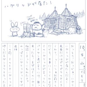 #EP02 うさをの絵日記③ 森の番人