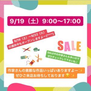 9/19(土)9:00〜17:00