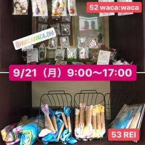 9/21(月)9:00〜17:00