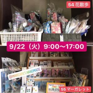 9/22(火)9:00〜17:00