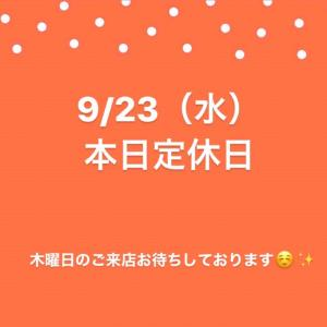 9/23(水)本日定休日