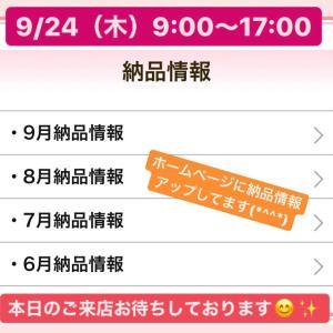 9/24(木)9:00〜17:00