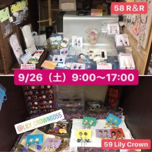9/26(土)9:00〜17:00