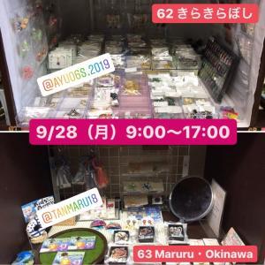 9/28(月)9:00〜17:00