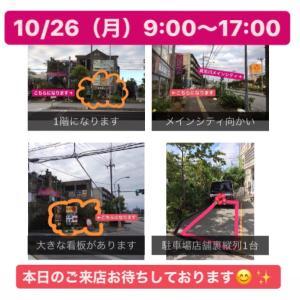 10/26(月)9:00〜17:00