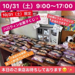 10/31(土)9:00〜17:00