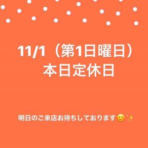 11/1(第一日曜日)本日定休日