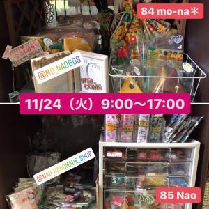 11/24(火)9:00〜17:00