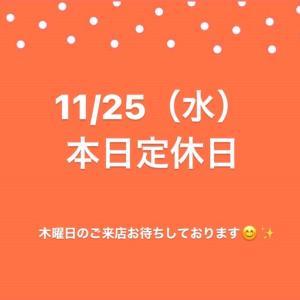 11/25(水)本日定休日