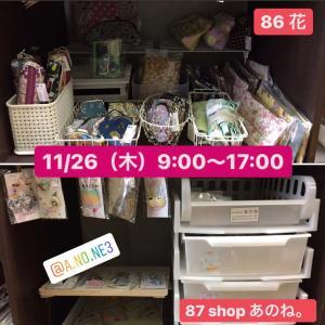 11/26(木)9:00〜17:00