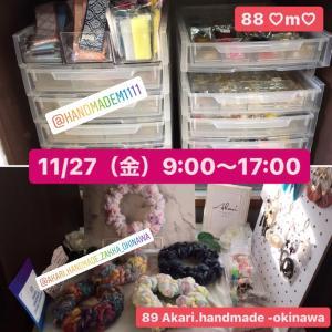 11/27(金)9:00〜17:00