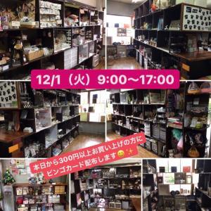 12/1(火)9:00〜17:00
