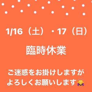 1/16(土)・17(日)臨時休業
