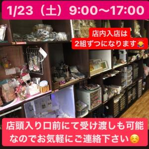 1/23(土)9:00〜17:00