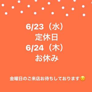 6/23(水)定休日・6/24(木)お休み