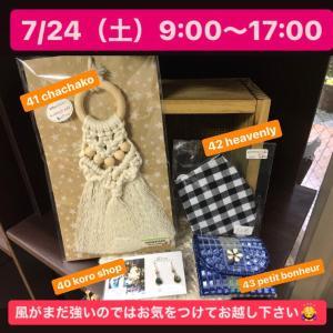 7/24(土)9:00〜17:00