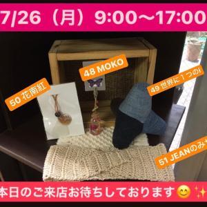 7/26(月)9:00〜17:00
