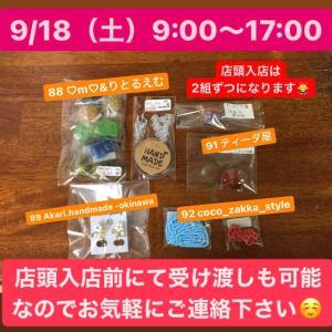 9/18(土)9:00〜17:00
