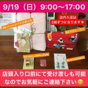 9/19(日)9:00〜17:00