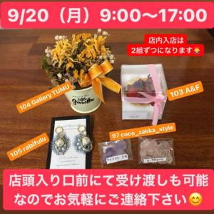 9/20(月)9:00〜17:00