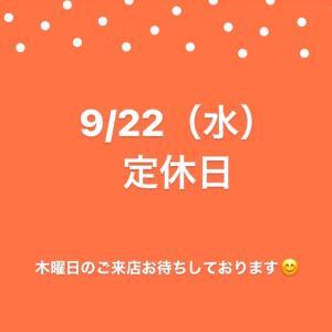 9/22(水)定休日