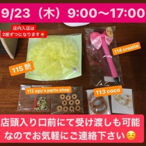 9/23(木)9:00〜17:00