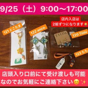 9/25(土)9:00〜17:00