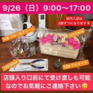 9/26(日)9:00〜17:00