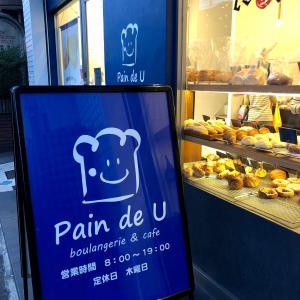 Pain de U(パンドゥー)〜東神奈川のおいしいパン屋さん🍞🥐