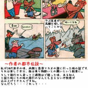ある船酔いの都市伝説