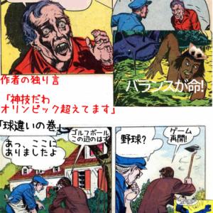 二コマ漫画、二連発②