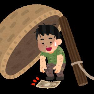 無職の収入記録「お金の話」