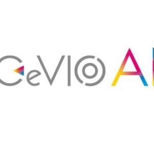 【Vtuberに最適!】音声合成 CeVIO AIを試したら、神レベルの自然な声だった