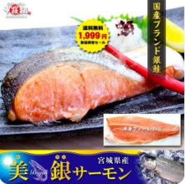 美銀サーモンが送料無料で1,999円