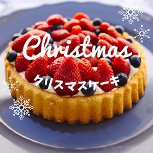 クリスマスケーキ予約した?千疋屋 銀座タルトおいしそう
